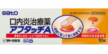 アフタッチA 口腔内治療薬