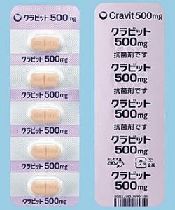 クラミジアの治療薬 クラビット500mg