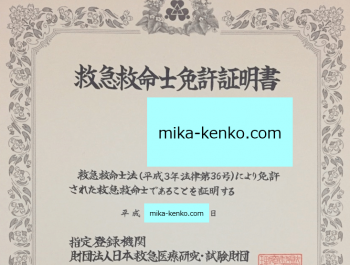 救急救命士免許証明書mika-kenko.com