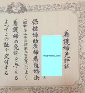 看護婦免許証mika-kenko.com